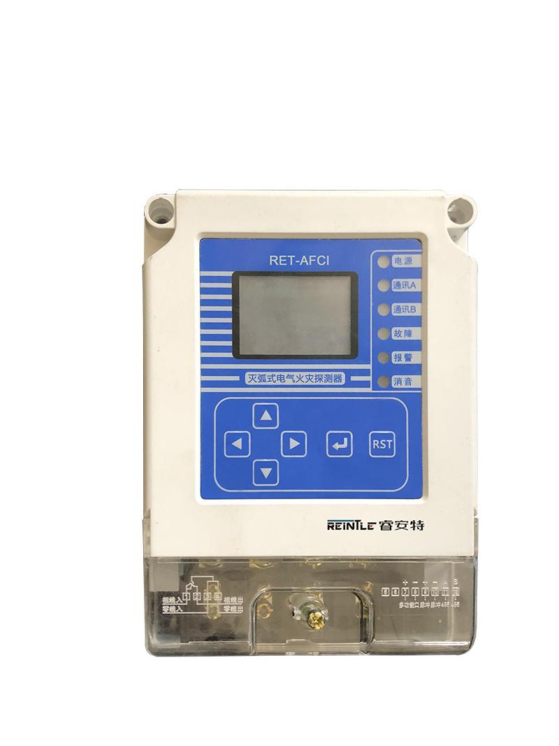故障电弧探测装置 RET-AFCI